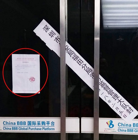 Authorities placed a seal and an official notice across the double doors of the Shenzhen International Church.
