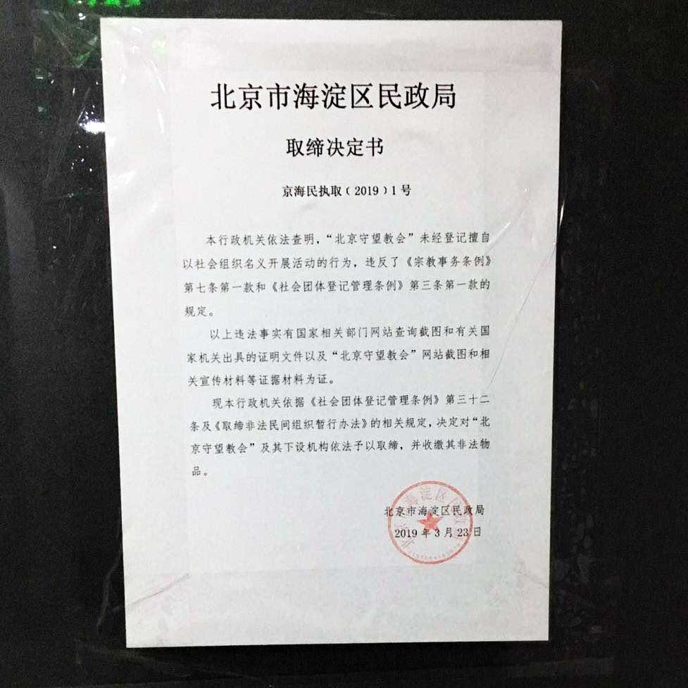 This notice was posted on the door of the church, closing Shouwang for good.